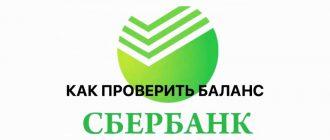kak-uznat-balans-karty-sberbanka-cherez-sms-bankomat-internet2020