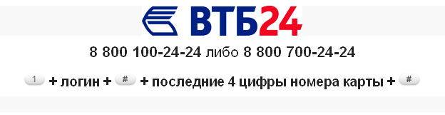 Как-узнать-баланс-карты-ВТБ-(1)