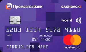 Дебетовые карты Промсвязьбанк дебетовая карта Твой банк