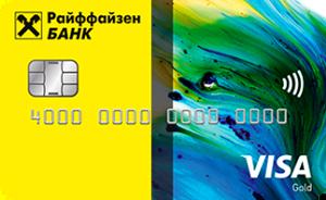 Дебетовые-карты-Райффайзен-Банк-новый