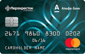Кредитные-карты-Альфа-банк-Перекресток